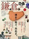 鎌倉ぴあ 2011-2012―エリア・テーマ別で巡る鎌倉最新ガイド (ぴあMOOK)