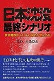 日本沈没最終シナリオ ?世界地図から日本の国名が消える日?