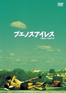 ブエノスアイレス [DVD]