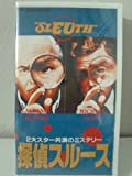 探偵スルース [VHS]
