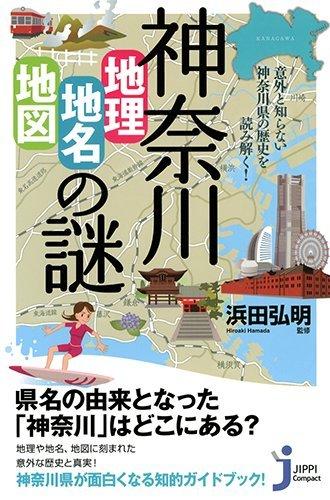 神奈川「地理・地名・地図」の謎 (じっぴコンパクト新書)の詳細を見る