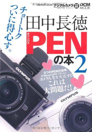 田中長徳 PENの本 2 (インプレスムック DCM MOOK)
