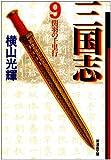 三国志 (9) (潮漫画文庫) 画像