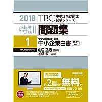 特訓問題集〈1〉中小企業経営・政策 中小企業白書 (2018年版TBC中小企業診断士試験シリーズ)