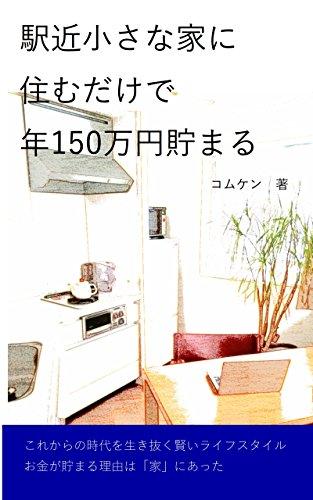 [コムケン]の駅近小さな家に住むだけで年150万円貯まる