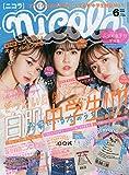 nicola(ニコラ) 2020年 06 月号 [雑誌]