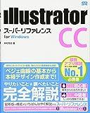 Illustrator CC スーパーリファレンス for Windows