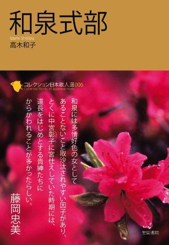 和泉式部 (コレクション日本歌人選)の詳細を見る