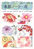 水彩ノート (花) (みみずく・アートシリーズ)