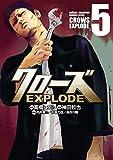 クローズ EXPLODE 5 (少年チャンピオン・コミックス エクストラ)