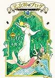 元女神のブログ 分冊版(5) (モーニングコミックス)