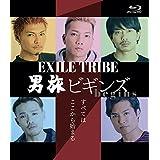 【Amazon.co.jp限定】EXILE TRIBE 男旅 ビギンズ(begins) ~すべてはここから始まる~  Blu-ray