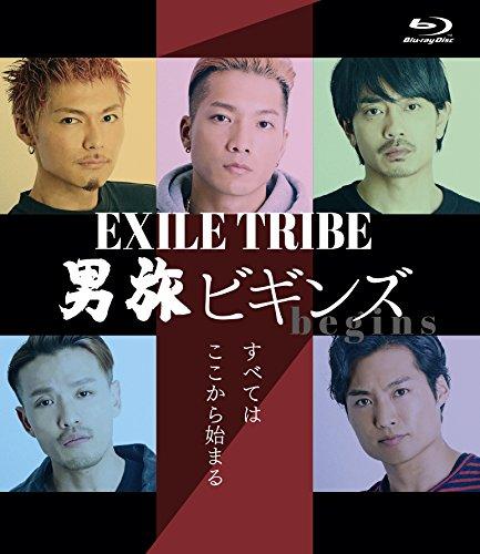 EXILE TRIBE 男旅 ビギンズ(begins) 〜すべてはここから始まる〜 通常版 Blu-ray