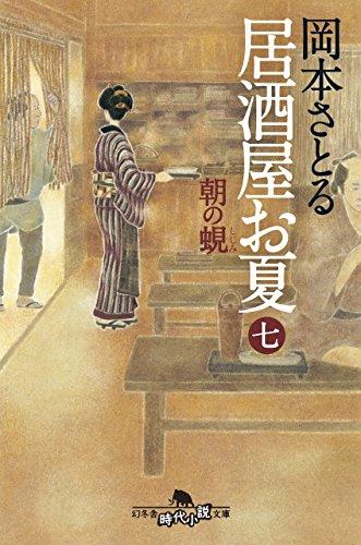 居酒屋お夏 七 朝の蜆 (幻冬舎時代小説文庫)の詳細を見る