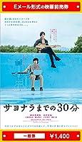 『サヨナラまでの30分』映画前売券(一般券)(ムビチケEメール送付タイプ)