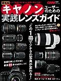 最新版キヤノンユーザーのための実践レンズガイド (学研カメラムック)
