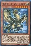 【シングルカード】SOFU)雷鳥龍-サンダー・ドラゴン/効果/ノーマル/SOFU-JP020