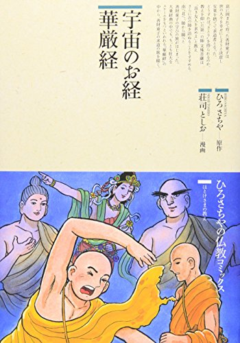 宇宙のお経 華厳経 (仏教コミックス―ほとけさまの教え)