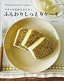 ふんわりしっとりケーキ マクロビだからカンタン。 画像