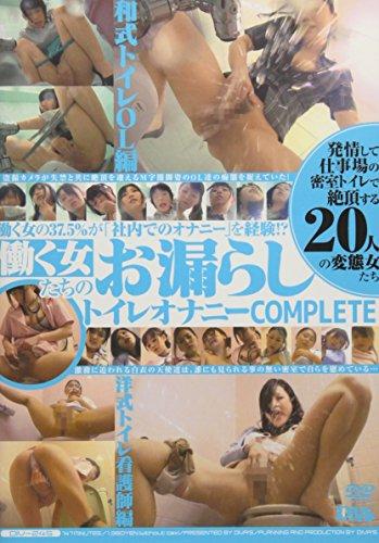 無盡的女人, 最終在浴室在工作結束後關閉門, 熱20工作婦女小便廁所自慰完成 [DVD]