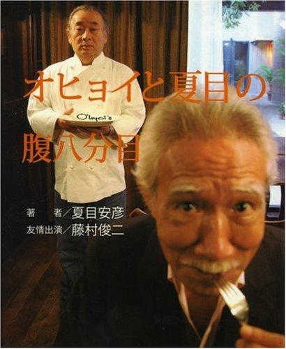 藤村俊二、死去