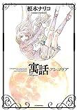 寓話 アレゴリア / 榎本 ナリコ のシリーズ情報を見る
