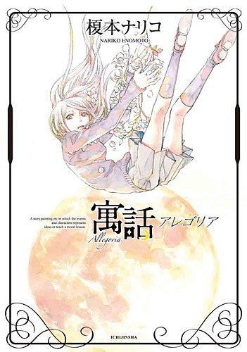 寓話アレゴリア (IDコミックス DNAコミックス)の詳細を見る