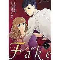 Fake : 1 (ジュールコミックス)