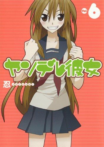 ヤンデレ彼女(6) (ガンガンコミックスJOKER)の詳細を見る