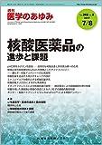 医学のあゆみ 262巻2号 核酸医薬品の進歩と課題