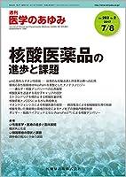 医学のあゆみ 核酸医薬品の進歩と課題 2017年 262巻2号 [雑誌]