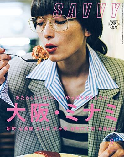 SAVVY(サヴィ)2019年9月号[雑誌]