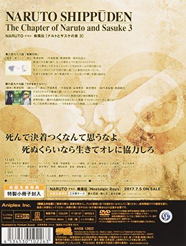 NARUTO-ナルト- 疾風伝  ナルトとサスケの章 3 [DVD]