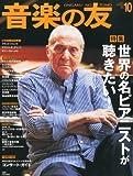 音楽の友 2012年 10月号 [雑誌]