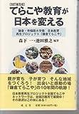 てらこや教育が日本を変える―鎌倉・早稲田大学発日本教育再生プロジェクト「鎌倉てらこや」