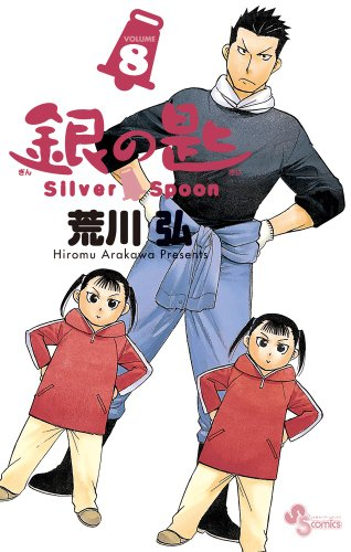銀の匙 Silver Spoon 8 (少年サンデーコミックス)の詳細を見る