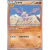 プテラ ポケモンカードゲーム ダークラッシュ bw4-039 U