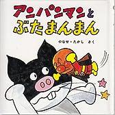 アンパンマンとぶたまん (アンパンマン・ミニ・ブックス 8)