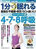 わかさ夢MOOK97 1分でグッスリ眠れるハーバード式4-7-8呼吸 完全マスターガイド (WAKASA PUB)