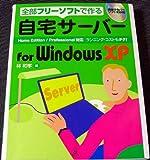 自宅サーバーfor WindowsXP―全部フリーソフトで作る