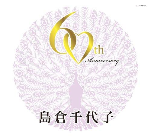歌手生活60周年記念 島倉千代子 スーパーヒット・セレクション -この世の花~からたちの小径-