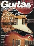 Guitar magazine (ギター・マガジン) 2015年 12月号 (CD付き) [雑誌]の画像