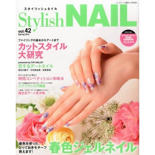 Stylish NAIL (スタイリッシュネイル) Vol.42 2013年 05月号 [雑誌]