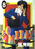 Someday 8 答え (ヤングサンデーコミックス)