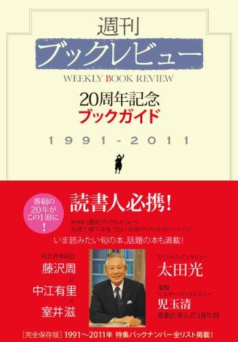 ステラMOOK 週刊ブックレビュー 20周年記念 ブックガイドの詳細を見る