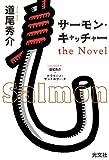 サーモン・キャッチャー the Novel