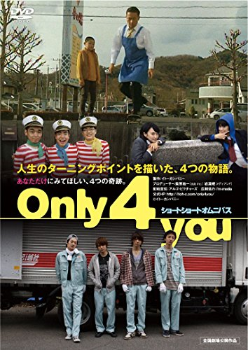 Only 4 youのイメージ画像