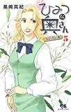 新ひみつな奥さん 5 (クイーンズコミックス)
