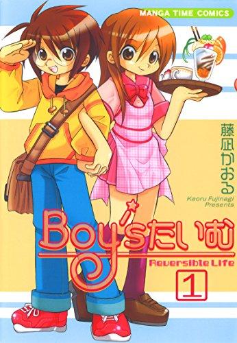 Boy'sたいむ 1巻 (まんがタイムコミックス)