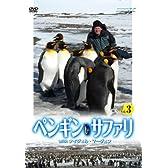 ペンギン・サファリ with ナイジェル・マーヴェン Vol.3 [DVD]